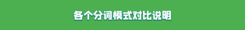 熊猫中文分词助手各个分词模式的区别