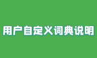 熊猫中文分词助手如何使用自定义词典