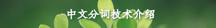 中文分词技术介绍